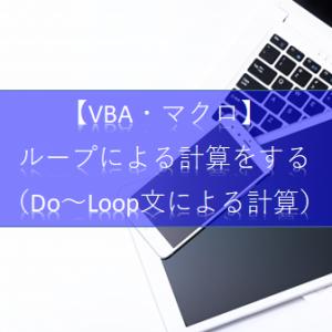 【ExcelVBAプログラミング】(計算8)ループによる計算をする(Do~Loop文による計算)