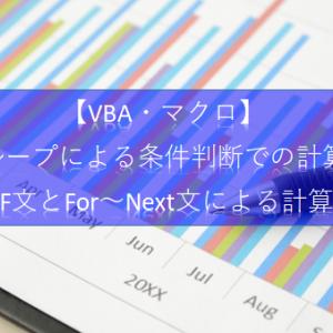 【ExcelVBAプログラミング】(計算9)ループによる条件判断での計算をする(IF文とFor~Next文による計算)