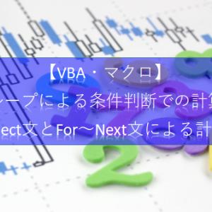 【ExcelVBAプログラミング】(計算12)ループによる条件判断での計算をする(Select文とDo~Loop文による計算)