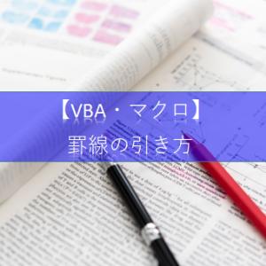 【ExcelVBA罫線】罫線を引くにはどうすればいいの?教えて!