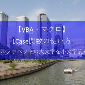 【ExcelVBA関数】LCase関数でアルファベットの大文字を小文字に変換する方法を教えて!