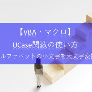 【ExcelVBA関数】UCase関数でアルファベットの小文字を大文字に変換する方法を教えて!
