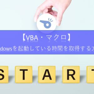 【ExcelVBA API操作】Windowsが起動している時間を取得(GetTickCount)する方法を教えて!