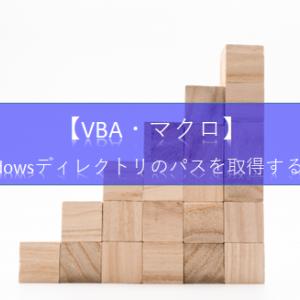【ExcelVBA API操作】Windowsディレクトリのパスを取得(GetWindowsDirectory)する方法を教えて!