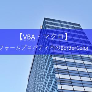 【ExcelVBA フォーム&コントロール】フォームプロパティウィンドウ内にある[BorderColor]の使い方を知りたいです。教えて!