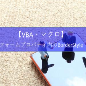 【ExcelVBA フォーム&コントロール】フォームプロパティウィンドウ内にある[BorderStyle]の使い方を知りたいです。教えて!