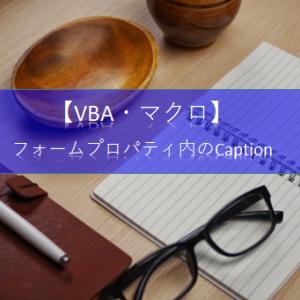 【ExcelVBA フォーム&コントロール】フォームプロパティウィンドウ内にある[Caption]の使い方を知りたいです。教えて!