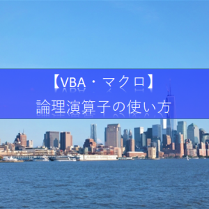 【ExcelVBA 演算子】論理演算子の使い方について知りたいです。教えて!