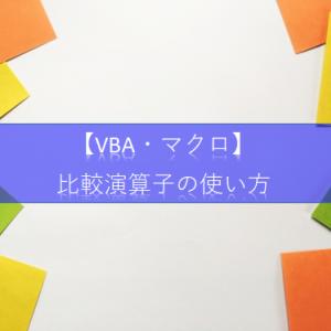 【ExcelVBA 演算子】比較演算子の使い方について知りたいです。教えて!