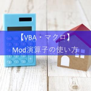 【ExcelVBA 演算子】割り算した結果の余りを求める(Mod)の使い方が知りたいです。教えて!