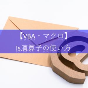 【ExcelVBA 演算子】オブジェクトを比較する(Is)の使い方が知りたいです。教えて!