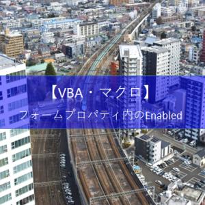 【ExcelVBA フォーム&コントロール】フォームプロパティウィンドウ内にある[Enabled]の使い方を知りたいです。教えて!