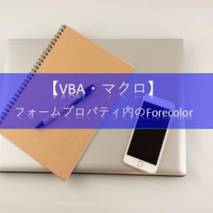 【ExcelVBA フォーム&コントロール】フォームプロパティウィンドウ内にある[Forecolor]の使い方を知りたいです。教えて!