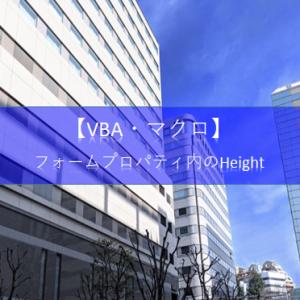 【ExcelVBA フォーム&コントロール】フォームプロパティウィンドウ内にある[Height]の使い方を知りたいです。教えて!