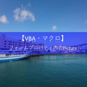 【ExcelVBA フォーム&コントロール】フォームプロパティウィンドウ内にある[Picture]の使い方を知りたいです。教えて!