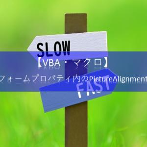 【ExcelVBA フォーム&コントロール】フォームプロパティウィンドウ内にある[PictureAlignment]の使い方を知りたいです。教えて!