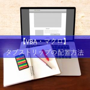 【ExcelVBA フォーム&コントロール】フォームにタブストリップを配置するにはどうすればいいの?教えて!