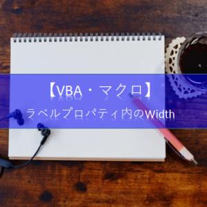 【ExcelVBA フォーム&コントロール】ラベルプロパティウィンドウ内にある[Width]の使い方を知りたいです。教えて!