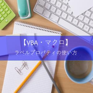 【ExcelVBA フォーム&コントロール】ラベルプロパティの使い方を知りたいです。教えて!