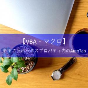 【ExcelVBA フォーム&コントロール】テキストボックスプロパティウィンドウ内にある[AutoTab]の使い方を知りたいです。教えて!