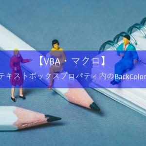 【ExcelVBA フォーム&コントロール】テキストボックスプロパティウィンドウ内にある[BackColor]の使い方を知りたいです。教えて!