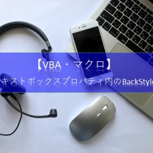 【ExcelVBA フォーム&コントロール】テキストボックスプロパティウィンドウ内にある[BackStyle]の使い方を知りたいです。教えて!