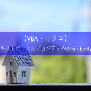 【ExcelVBA フォーム&コントロール】テキストボックスプロパティウィンドウ内にある[BorderStyle]の使い方を知りたいです。教えて!