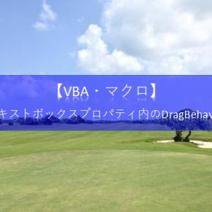 【ExcelVBA フォーム&コントロール】テキストボックスプロパティウィンドウ内にある[DragBehavior]の使い方を知りたいです。教えて!