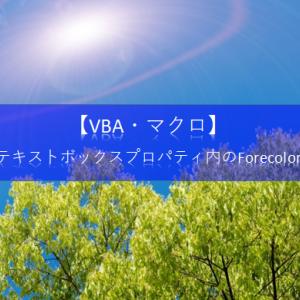 【ExcelVBA フォーム&コントロール】テキストボックスプロパティウィンドウ内にある[Forecolor]の使い方を知りたいです。教えて!