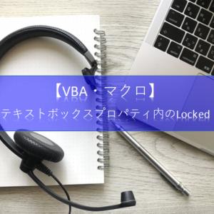 【ExcelVBA フォーム&コントロール】テキストボックスプロパティウィンドウ内にある[Locked]の使い方を知りたいです。教えて!