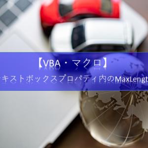 【ExcelVBA フォーム&コントロール】テキストボックスプロパティウィンドウ内にある[MaxLength]の使い方を知りたいです。教えて!