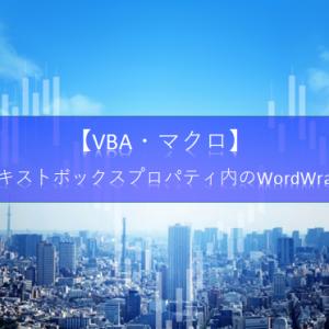 【ExcelVBA フォーム&コントロール】テキストボックスプロパティウィンドウ内にある[WordWrap]の使い方を知りたいです。教えて!