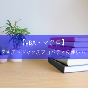 【ExcelVBA フォーム&コントロール】テキストボックスプロパティの使い方を知りたいです。教えて!
