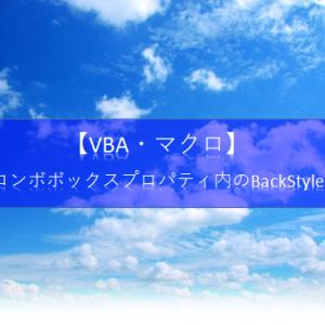 【ExcelVBA フォーム&コントロール】コンボボックスプロパティウィンドウ内にある[BackStyle]の使い方を知りたいです。教えて!