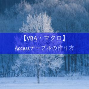 【ExcelVBA 外部アプリケーション連携】(Access)Accessテーブルの作り方を教えて!