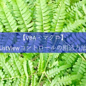 【ExcelVBA フォーム&コントロール】ツールボックスへListViewコントロールを組み込むにはどうすればいいの?教えて!