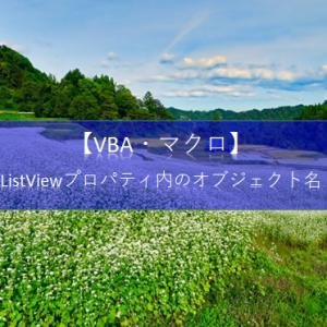 【ExcelVBA フォーム&コントロール】ListViewプロパティウィンドウ内にある[オブジェクト名]の使い方を知りたいです。教えて!