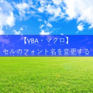 【ExcelVBA セル操作】セルのフォント名(Font.Name)を変更する方法を教えて!