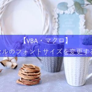 【ExcelVBA セル操作】セルのフォントサイズ(Font.Size)を変更する方法を教えて!