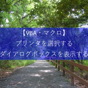 【ExcelVBA 印刷】プリンタを選択するダイアログボックスを表示する方法について教えて!