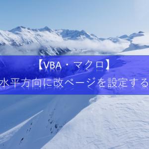 【ExcelVBA 印刷】水平方向/垂直方向に改ページを挿入する方法について教えて!