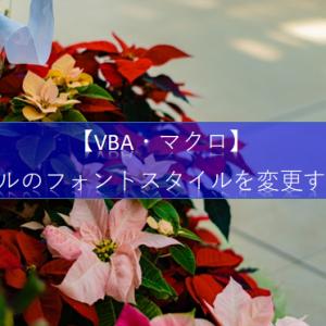 【ExcelVBA セル操作】セルのフォントスタイル(Font.FontStyle)を変更する方法を教えて!