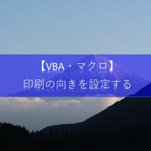【ExcelVBA 印刷】印刷方向を設定する方法について教えて!