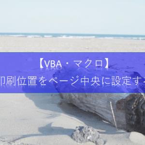 【ExcelVBA 印刷】印刷位置をページの中央に設定する方法について教えて!