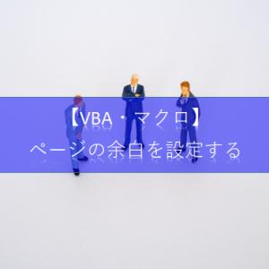 【ExcelVBA 印刷】ページの余白を設定する方法について教えて!