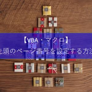 【ExcelVBA 印刷】印刷時のページ先頭番号を設定する方法について教えて!