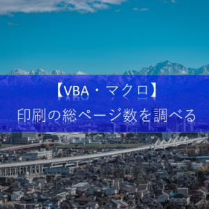【ExcelVBA 印刷】印刷される総ページ数を調べる方法について教えて!