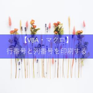 【ExcelVBA 印刷】行番号と列番号を印刷する方法について教えて!
