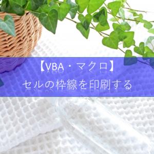 【ExcelVBA 印刷】枠線を印刷する方法について教えて!