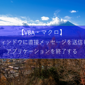 【ExcelVBA API操作】ウィンドウに直接メッセージを送信しアプリケーションを終了(SendMessage)する方法を教えて!